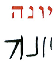 Fish the aramaic new testament for Fish in hebrew
