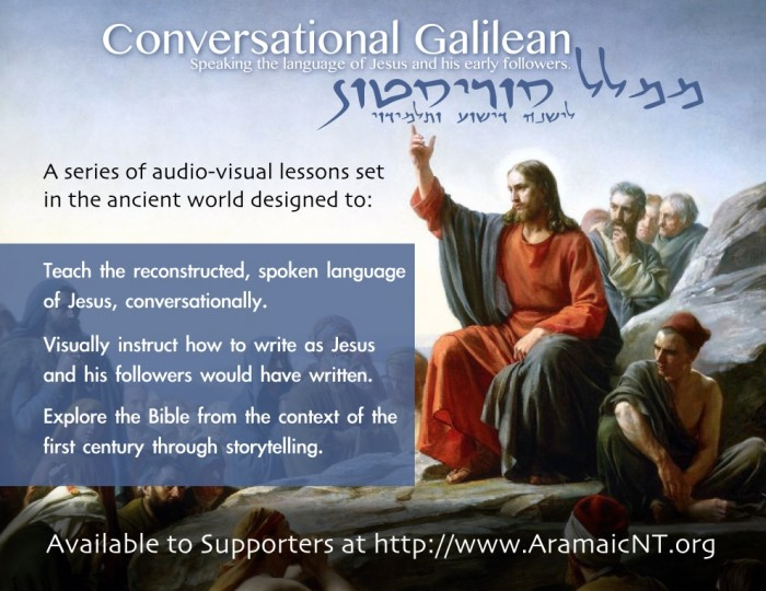 the galilean jewishness of jesus essay Jesus, a galilean jewish teacher by the human jesus who was the son of a galilean carpenter and a christians effectively to deny jesus' jewishness and to.