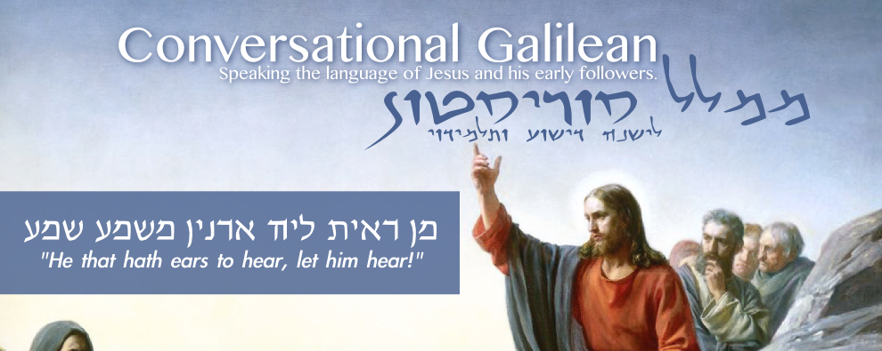 The Conversational Galilean Course has new videos up. Learn more about the language of Jesus by visiting the Course Page here.