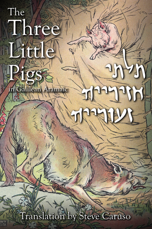 Three Little Pigs Cover