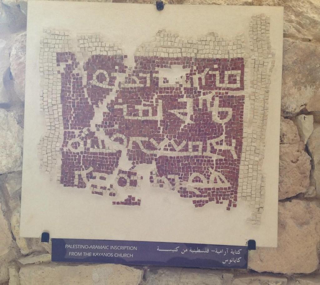 aramaic_inscription_-_madaba